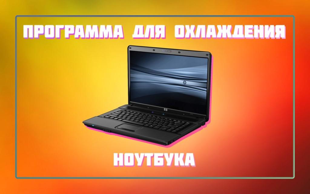 скачать программы для ноутбука